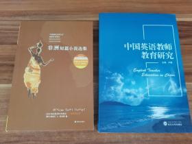 非洲短篇小说选集(2013年1版1印)未翻阅新书。赠送《中国英语教师教育研究》。囊括2021年诺贝尔文学奖得主古尔纳获奖之前全部三篇中文译本。《博西》、《囚笼》《我母亲在非洲住过农场》