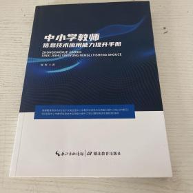 【正版】中小学教师信息技术应用能力提升手册