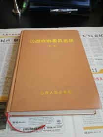 山西政协委员名录