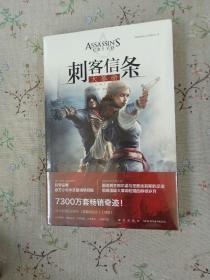 刺客信条:大革命【全新】