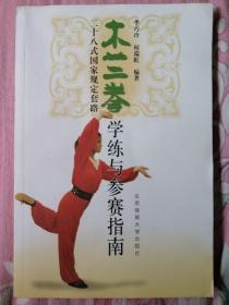 木兰拳二十八式国家规定套路学练与参赛指南