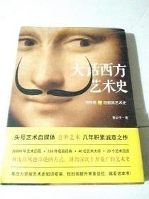 大话西方艺术史(句句有梗的极简艺术史!)