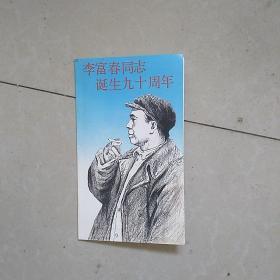 李富春同志诞生九十周年纪念邮折