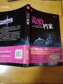 444异度空间(第15辑):诡船档案