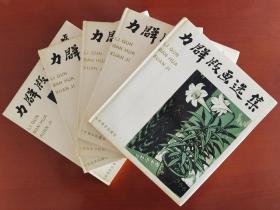 《力群版画选集》库存精装本,一本150元,人民美术出版社1993年7月第一版第一次印刷,仅印1000册。