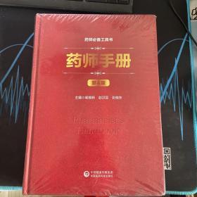 药师手册(第4版)