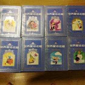 世界童话名著连环画(全八册)馆藏