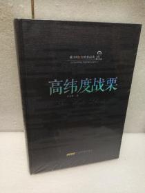 陆天明经典作品集:高纬度战栗