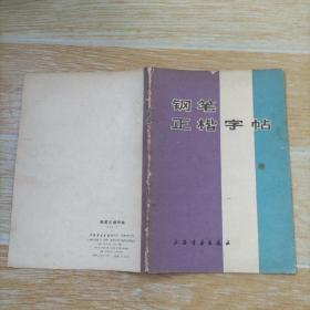 钢笔正楷字帖 林似春书 上海书画出版社【实物拍图】