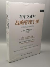 布莱克威尔战略管理手册
