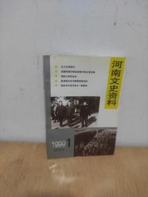 河南文史资料1999  1