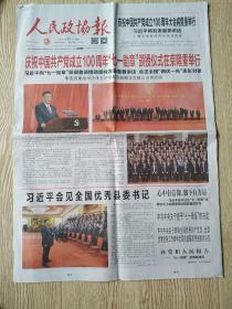 2021年6月30日人民政协报原报【12版】
