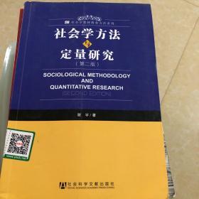 社会学方法与定量研究