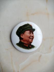 山西清流出品、非常少见-----【敬祝毛主席万寿无疆陶瓷像章】-直径4.3厘米-----虒人荣誉珍藏