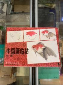 中国画临贴(鸟 鱼)