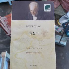 双语译林 壹力文库:高老头(买中文版送英文版 套装共2册)
