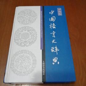 辞海版 中国格言大辞典