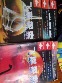 飞碟探索 双月刊2000年第1-6期