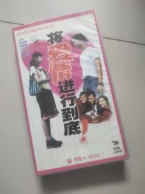 将爱情进行到底【盒装VCD20碟装,普通话对白】