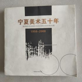宁夏美术五十年