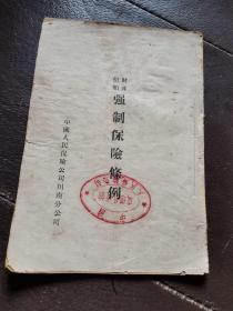 1951年船舶财产强制保证条例