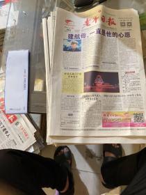 老年日报2016.9.30