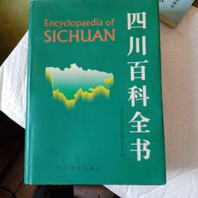 四川百科全书