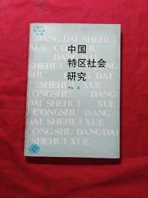 中国特区社会研究