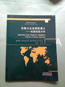 改善大企业纳税遵从:各国经验分析