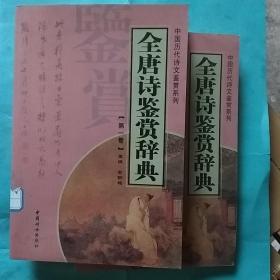 全唐诗鉴赏辞典:【第一卷】、【第二卷】(两本合售)