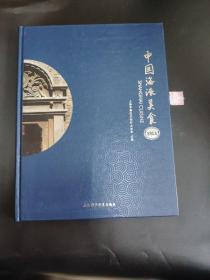 中国海派美食(精装 函盒)