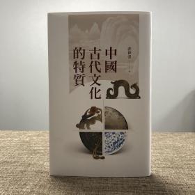 限量精装毛边编号本·台湾联经版·钤许倬云先生印《中国古代文化的特质》(赠联经特制藏书票一枚)