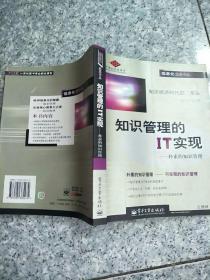 知识管理的IT实现:朴素的知识管理   原版内页干净