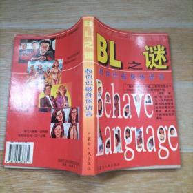 BL之谜:教你识破身体语言