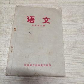 语文(高中第二册)(老课本,河南省开封市教育局印)