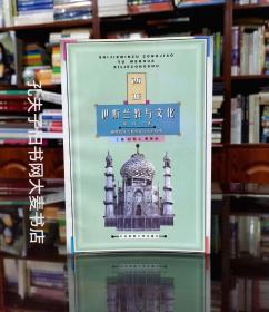 《世界民族宗教与文化系列丛书:西亚伊斯兰教与文化》