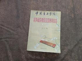 中国音乐学院校外音乐考级全国通用教材:古筝