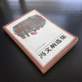 冯文炳选集