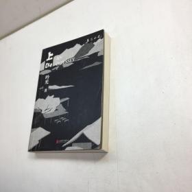 上山 【一版一印 9品 +++ 正版现货 自然旧 多图拍摄 看图下单 收藏佳品】