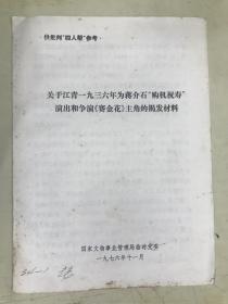 """供批判""""四人帮""""参考:关于江青一九三六年为蒋介石""""购机祝寿""""演出和争演《赛金花》主角的揭发材料"""