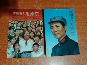 中国有个毛泽东:少年版、青年版 2册合售