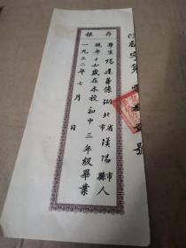 1951年毕业证书存根:上海市私立晓光中学(并入震旦附中,1958年并入上海市向明中学)此时该校校长:樊春曦;副校长:顾应荪学生 杨建华(湖北汉阳人)