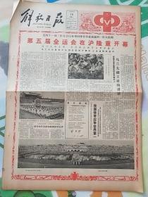 解放日报1983年9月19日
