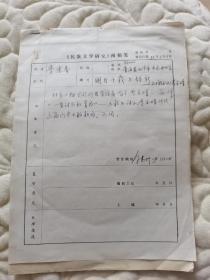 西北著名诗人李逢春手稿《明月十载玉钩新-记土家女诗人李宜晴》发表于1999年