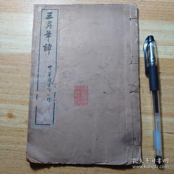 民国石印本:三异笔谭(卷三卷四),仅缺首册,中华图书馆发行。