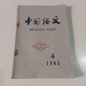 中国语文1965.4