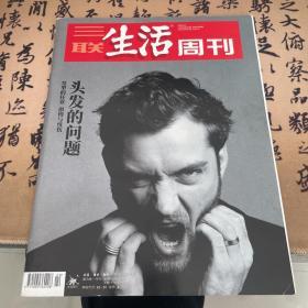 三联生活周刊2020 22
