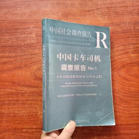 中国卡车司机调查报告No.1