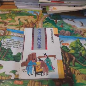 成语典故故事 馆藏本