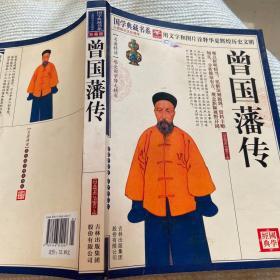 青花典藏:曾国藩传(珍藏版)